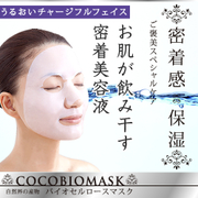 ココバイオマスク ~肌に吸い付く密着感、豊富な保水性~の商品画像