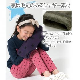 「あったか裏シャギーカットソースキニーパンツ(株式会社ニッセン)」の商品画像の3枚目