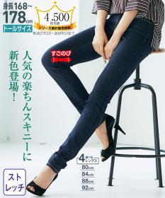 「トールサイズ/背の高い方専用すごく伸びるデニムスキニーパンツ(選べる4レングス)(株式会社ニッセン)」の商品画像