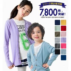 無地カーディガン(男の子・女の子 子供服・ジュニア服)の商品画像