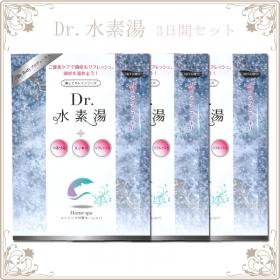 「Dr.水素湯ミニ(3日間セット)(ナチュラルビューティラボ株式会社)」の商品画像
