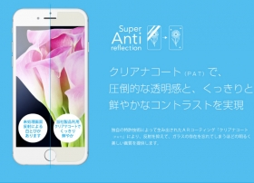 次世代ブルーライトカット液晶保護ガラス エタナクリアの商品画像