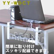 ワイヤケーブルトレーYY-WDCT銀の商品画像