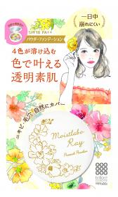 「モイストラボRayカラーファンデーション(明色化粧品(桃谷順天館グループ))」の商品画像