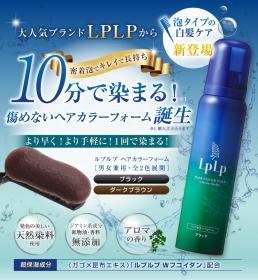 LPLPヘアカラーフォーム<白髪用>の商品画像