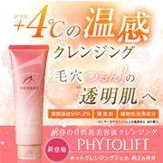 フィトリフト ホットクレンジングジェル 〈メイク落とし・洗顔〉の商品画像