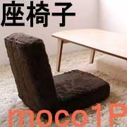 コンパクト2WAY座いす moco の商品画像