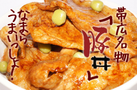 十勝発 帯広 豚丼タレッ 無添加の商品画像