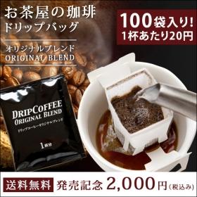 「【お茶屋のコーヒー】源宗園オリジナルブレンド ドリップコーヒー(ハラダ製茶)」の商品画像