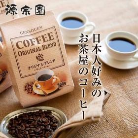 「【お茶屋のコーヒー】源宗園オリジナルブレンド[500g×4袋](ハラダ製茶)」の商品画像