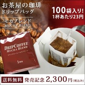「【お茶屋のコーヒー】ドリップコーヒー 源宗園モカブレンドブレンド (ハラダ製茶)」の商品画像