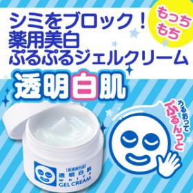 透明白肌 薬用ホワイトジェルクリームの口コミ(クチコミ)情報の商品写真