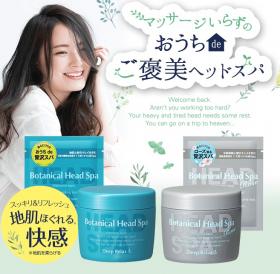株式会社石澤研究所の取り扱い商品「髪質改善研究所 ボタニカルヘッドスパ」の画像