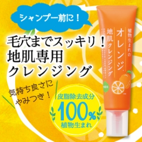 「植物生まれのオレンジ地肌クレンジングN(株式会社 石澤研究所)」の商品画像の1枚目