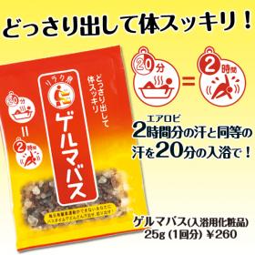 「リラク泉 ゲルマバス(株式会社 石澤研究所)」の商品画像