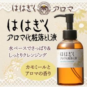 株式会社 石澤研究所の取り扱い商品「ははぎくアロマ化粧落とし液」の画像