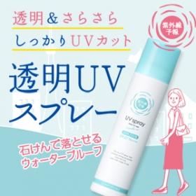 「紫外線予報 透明UVスプレー(株式会社 石澤研究所)」の商品画像