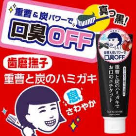 歯磨撫子(はみがきなでしこ)重曹と炭のハミガキの商品画像