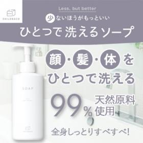 「白箱 ひとつで洗えるソープ(株式会社 石澤研究所)」の商品画像