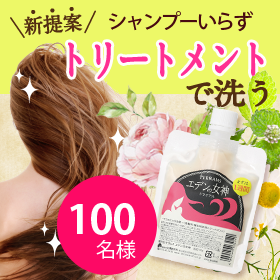 テラムス エデンの女神 トライアル<洗髪料/髪&地肌用トリートメント>の商品画像