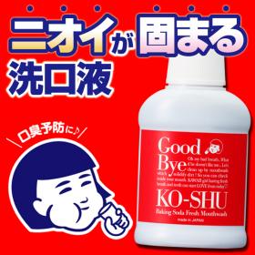 歯磨撫子 重曹すっきり洗口液の商品画像