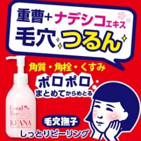 「毛穴撫子 しっとりピーリング(株式会社石澤研究所)」の商品画像