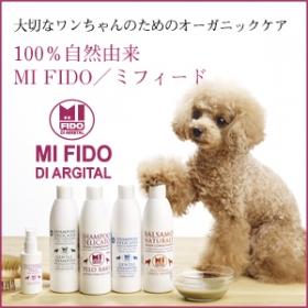 ミフィード オーガニックシャンプー&クレイパック<ワンちゃん専用>の商品画像