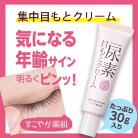 「すこやか素肌 尿素のしっとり目もとクリーム(株式会社石澤研究所)」の商品画像