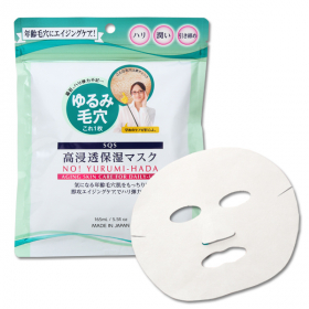 「SQS 高浸透保湿マスク(株式会社 石澤研究所)」の商品画像