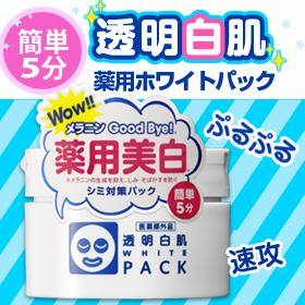 「透明白肌 薬用ホワイトパックN(株式会社 石澤研究所)」の商品画像