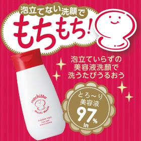 「もちっと 泡立ていらず<泡立てないタイプの洗顔料>(株式会社 石澤研究所)」の商品画像