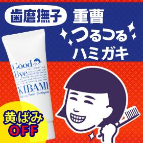 歯磨撫子(はみがきなでしこ)重曹つるつるハミガキの商品画像