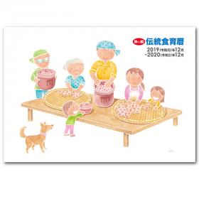 「伝統食育暦(海の精ショップ)」の商品画像の1枚目