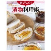 「おいしい!漬物料理術(海の精ショップ)」の商品画像