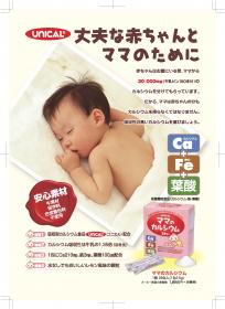 「ママのカルシウム(ユニカ食品株式会社)」の商品画像の4枚目