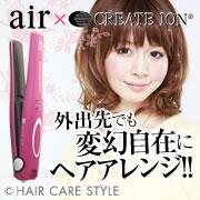 「【クレイツ】air×クレイツイオン フリーメイクアイロン コードレス BB-03(株式会社ウォークスコミュニケーションズ)」の商品画像