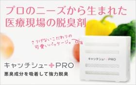 新感覚の脱臭剤『キャッチシューPRO』誕生♪の商品画像