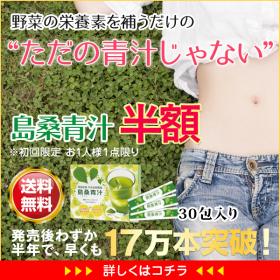 【初回限定お一人様一点限り】島桑青汁お試し1箱(30包入り)の商品画像