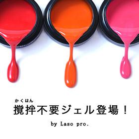 Laso pro.(ラソプロ)カラージェル 撹拌不要 LED対応 日本製の商品画像