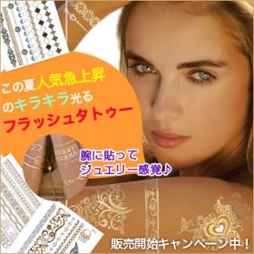 フラッシュタトゥー/メタリックタトゥー/タトゥーシールの商品画像