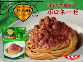 「SSKパスタな週末 国産鶏の粗挽きボロネーゼ(SSKセールス株式会社 )」の商品画像