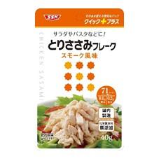 「クイック+プラス とりささみフレーク スモーク風味(清水食品株式会社)」の商品画像