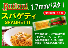 「Buitoniスパゲティ1.9mm(SSKセールス株式会社 )」の商品画像