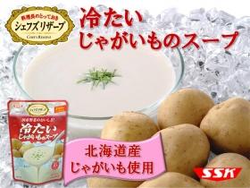 「SSK シェフズリザーブ 冷たいじゃがいものスープ(SSKセールス株式会社 )」の商品画像