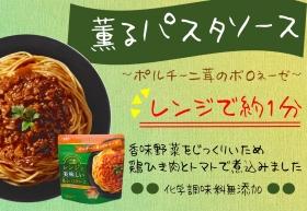 SSK レンジで美味しい薫るパスタソース ポルチーニ茸のボロネーゼの商品画像