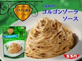 「SSKパスタな週末 くるみのゴルゴンゾーラソース(SSKセールス株式会社 )」の商品画像