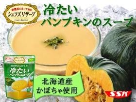 「SSK シェフズリザーブ 冷たいパンプキンのスープ(SSKセールス株式会社 )」の商品画像
