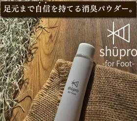 足用消臭パウダー shupro(シュプロ)の商品画像