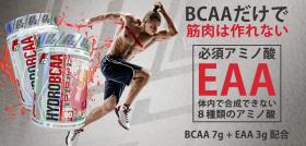 「EAA配合のHYDRO BCAA! Prosupps(プロサップス)(株式会社リアルメイド)」の商品画像
