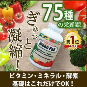 75種類の栄養素がたった1粒に★グリーンパックの商品画像